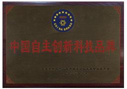 中国自主创新科技品牌