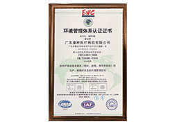环境管理体系认证证书 ISO 4001:2004